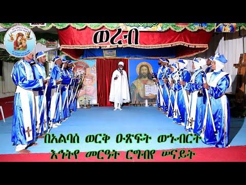 ወረብ  Eritrean Orthodox Tewahdo Church