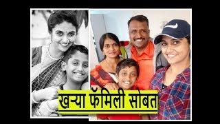रिंकु राजगुरु खऱ्या फॅमिली सोबत || Rinku Rajguru Real Family