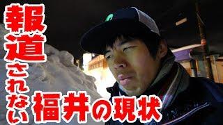 テレビで報道されなくなった福井のいま。 thumbnail