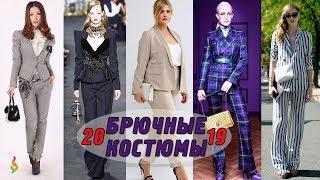 Модный тренд 2019 брючный костюм женский Как составлять стильные образы