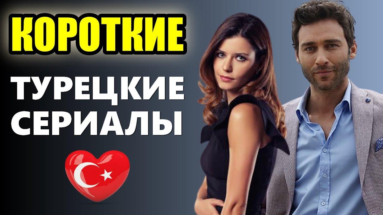 Короткие турецкие мини сериалы до 10 серий. ТОП-5