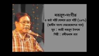 O Bhai Khati Sonar Cheye Khati (1971) : Nazrul-Sangeet : Rathindra Nath Roy