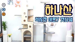 럭시캣 아론7 캣타워