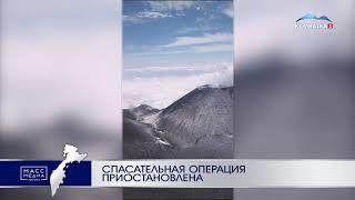 Спасательная операция приостановлена | Новости сегодня | Происшествия | Масс Медиа
