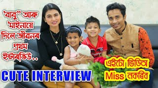 Aimee Baruah ৰ বাবু আৰু মাইনাৰ first interview. A Sweet Conversation. with Bhukhan Pathak
