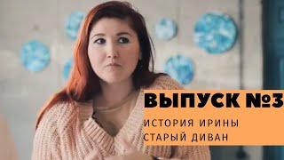 КВАРТИРНЫЙ ДЕТЕКТИВ ВЫПУСК №3 СТАРЫЙ ДИВАН