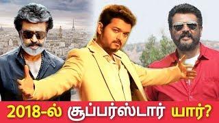 தமிழகத்தின் 2018 ன் சூப்பர் ஸ்டார் யார்? தெரியுமா? Rajini Vijay Ajith Super Star Top 10 Tamil