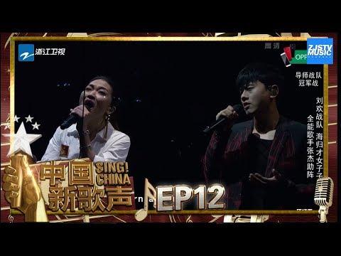 【选手CUT】全能歌手张杰助阵音乐才女子子演绎《Just One Last Dance》悲伤情歌《中国新歌声2》第12期 SING!CHINA S2 EP.12 20170929 [浙江卫视官方HD]