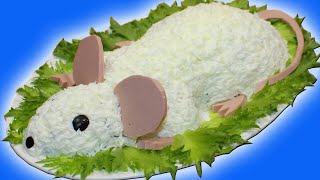 Салат в виде Мышки. Удивительная Идея для Праздничного Стола