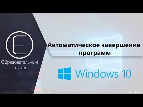 Как автоматически закрывать приложения при выключении Windowds 10?