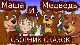 Сборник сказок Маша и Медведь