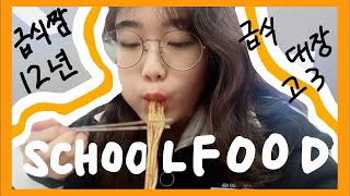 🍱School Food Mukbang at Korean High School VLOG : Kimchi / Bulgogi / Tteokbokki 🍱