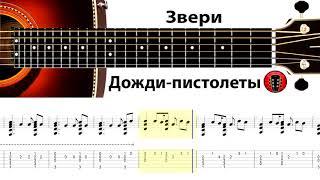 Звери - Дожди пистолеты / Аранжировка на гитаре.