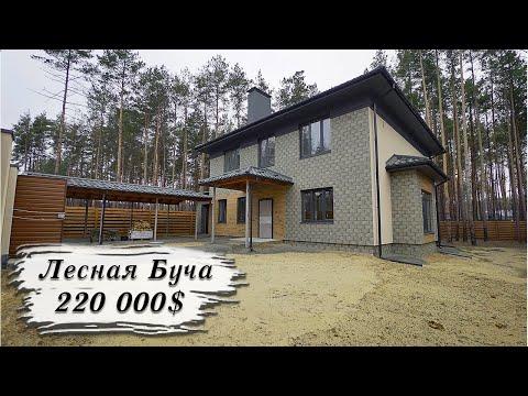 Двухэтажный Дом Лесная Буча | Купить Недвижимость под Киевом
