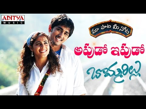 "Apudo Ipudo Full Song With Telugu Lyrics II ""మా పాట మీ నోట"" II Bommarillu Songs"