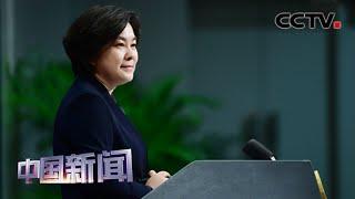 [中国新闻] 外交部:中国支持世卫组织加速疫苗和药物研发 | 新冠肺炎疫情报道