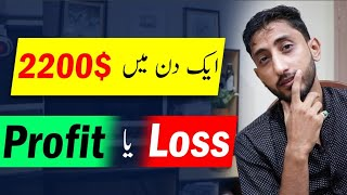 2200$ In A Day || Can You Make Money Online By This Online Earning App? Online Earning In Pakistan