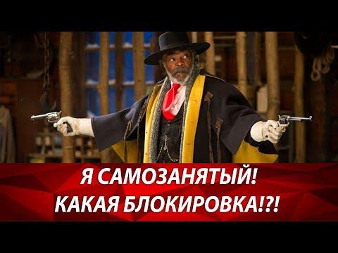 Счета самозанятых блокируют в банках. Как быть, если ты самозанятый гражданин? 115 ФЗ и налоги в РФ