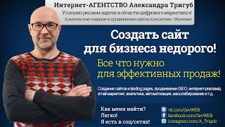 Создать сайт для бизнеса недорого! Интернет-Агентство Александра Тригуб(http://sevweb.ru - Создать сайт для бизнеса недорого! Сайты любой сложности для бизнеса, - преимущественно сайты..., 2015-06-04T12:07:40.000Z)