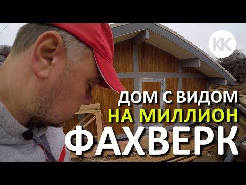 Дом ФАХВЕРК в Крыму. Севастополь - ВИД НА МИЛЛИОН. Строительство дома