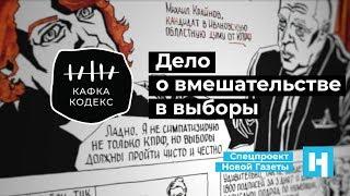 Новый выпуск «Кафка-кодекс»: Дело о вмешательстве в выборы.