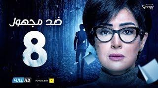 Ded Maghool Series - Episode 08 | غادة عبد الرازق - HD مسلسل ضد مجهول - الحلقة 8 الثامنة