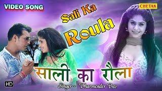 Haryanvi Superhit Song 2017 # रौला साली का  # Roula Saali Ka # AK Jatti ,Dharmendar ,