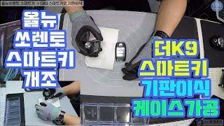 자동차 스마트키 기판이식-올뉴쏘렌토키를 더K9키로 기판이식 작업동영상-1080P