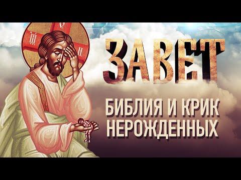 БИБЛИЯ И КРИК НЕРОЖДЕННЫХ