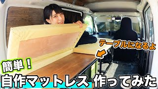 【軽バン改造】自作ベッド完成!テーブル付き!車中泊車を初心者がDIY【ハイゼットカーゴ】