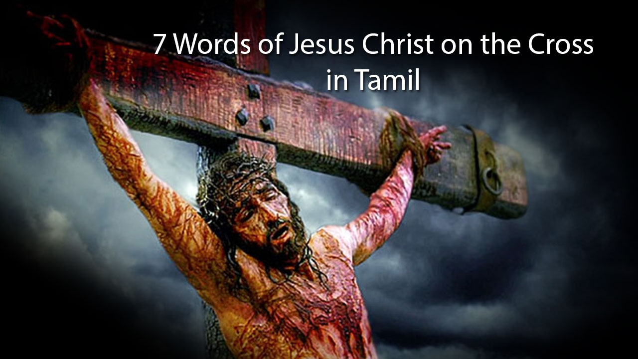 7 last words of jesus christ on the cross in tamil youtube