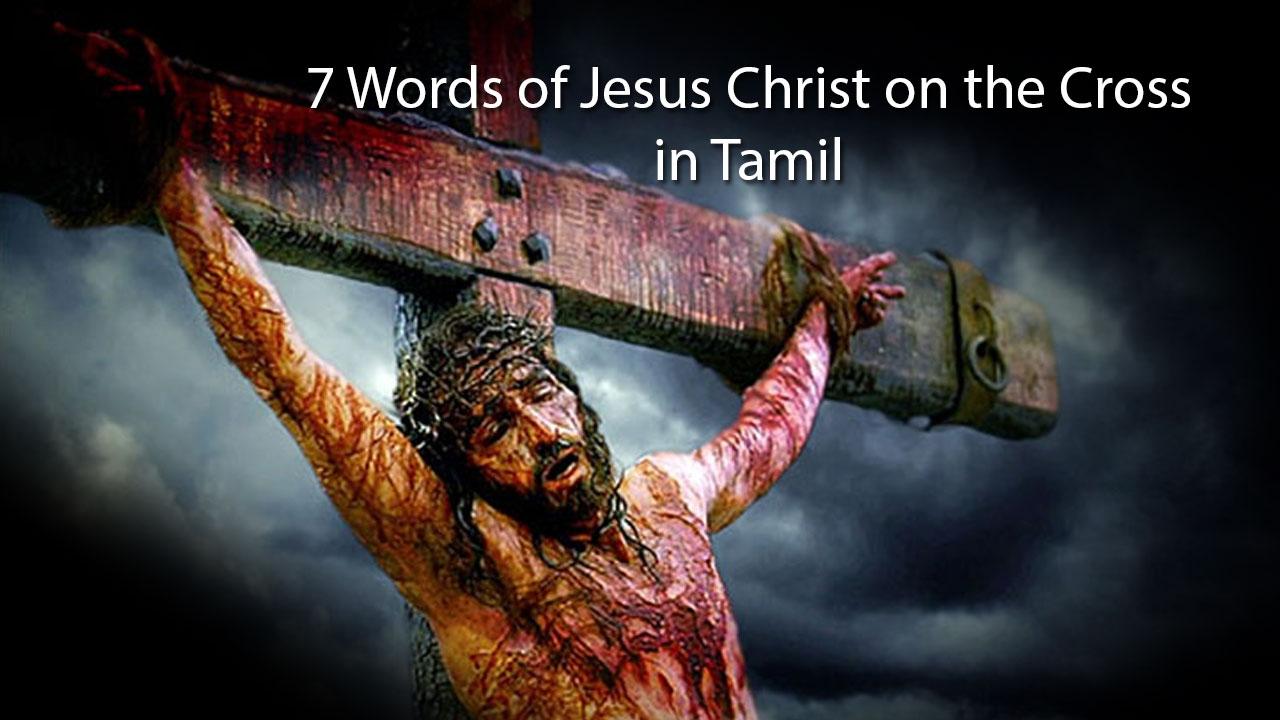 7 Last Words of Jesus Christ on the Cross in Tamil - YouTube