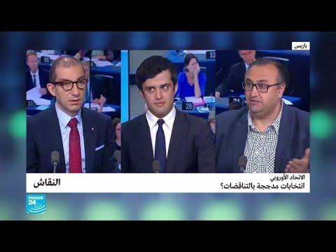 الاتحاد الأوروبي: انتخابات مدججة بالتناقضات؟  - نشر قبل 3 ساعة