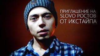 Приглашение Икстайпа на SLOVO Ростов