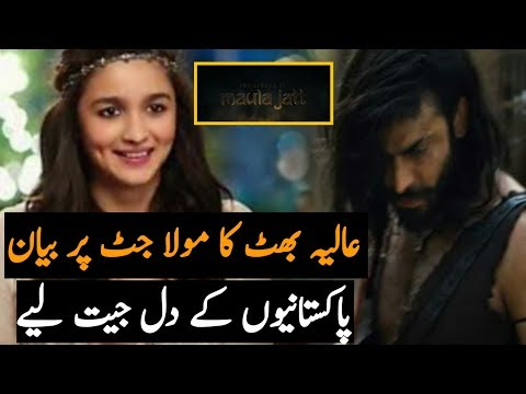 Indian Actress Alia Bhat Praising Fawad Khan Film The Legend Of Maula Jatt ||Indians On Maula Jatt 2