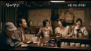 [MV] 홍재목 - 심야(深夜) (영화 '심야식당' 중에서)