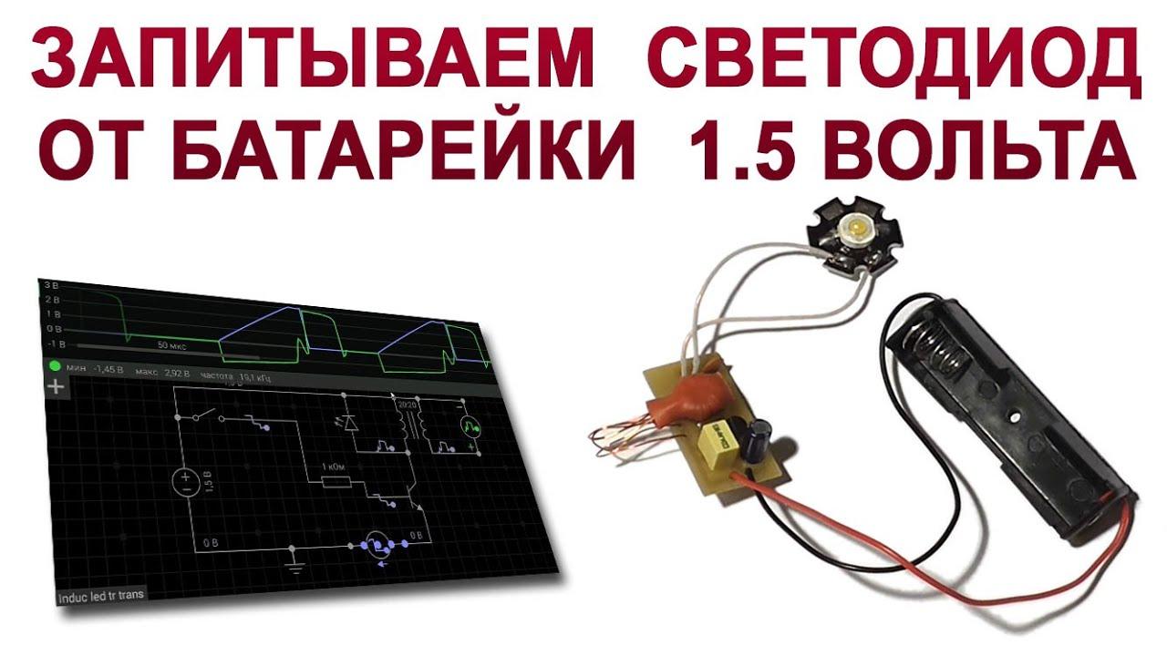 Зажигаем мощный светодиод от 1.5В