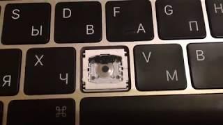 Как правильно снять кнопку/клавишу Macbook 2016/2017
