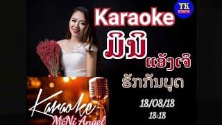 ຮັກກັນບູດ ຄາຣາໂອເກະ ມິນິ ແອັງເຈີ ฮักกันบูด มินิ เอังเจี คาราโอเกะ huk kun booth mini angel Karaoke