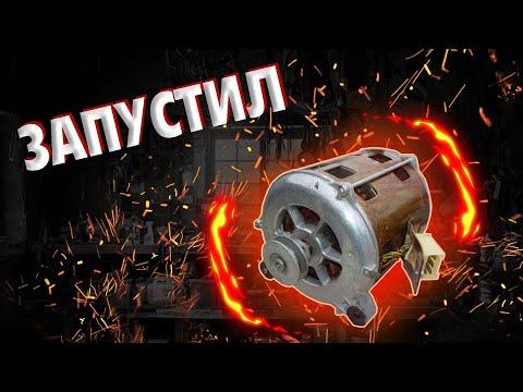 Запуск двигателя  от стиральной машины с 8 выводами.