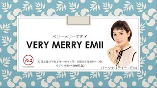 Very Merry Emii 8/24