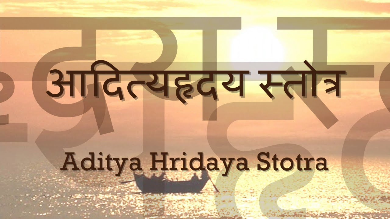 aditya hridaya stotra with sanskrit lyrics youtube