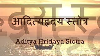 aditya hridaya stotra with sanskrit lyrics