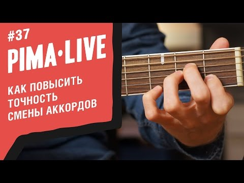 3 способа решить все проблемы при смене Аккордов | Уроки гитары