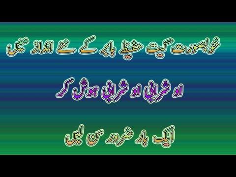 O Sharabi O Sharabi Hosh Kar || Raja Hafiz Baber || Nay Andaz Ma