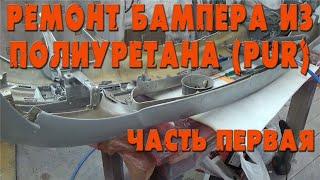 Як заклеїти бампер з поліуретану. Ремонт бампера від mercedes. PUR GF15