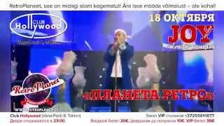 Retro Planet 2 - JOY (Австрия), 18 октября 2014 club HOLLYWOOD(18 октября на вечеринке