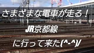 在来線最速‼(新快速)さまざまな電車が走るJR京都線に行って来た(^-^)/【岸辺駅】