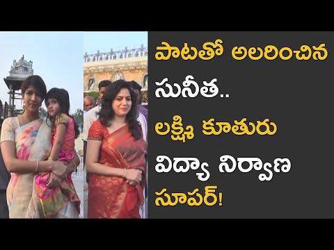 Telugu actress Manchu Lakshmi Singer Sunitha and Brahmanandam in Tirumala