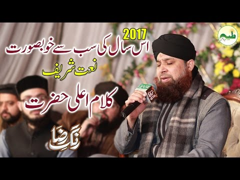 Naat 2017 Owais Raza Qadri |Beautiful New Naat Shareef  HD Naat
